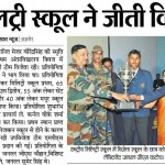 Ajmer Military School Wins Quiz Competition